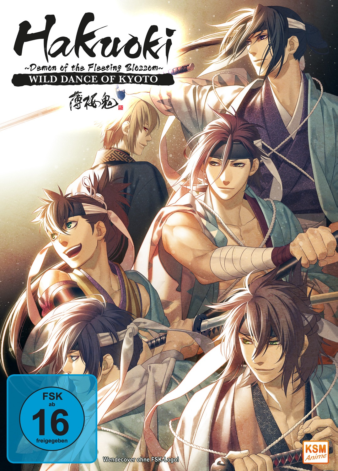 Hakuoki - The Movie 1: Demon of the Fleeting Blossom - Wild Dance of Kyoto